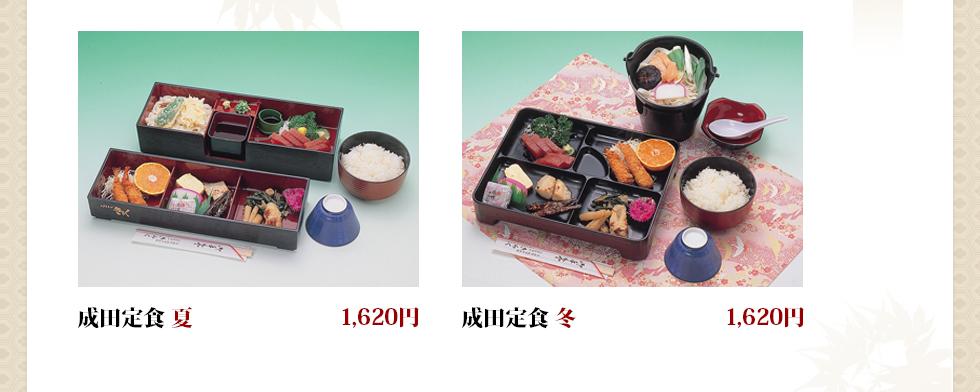 犬山市 喜楽 お食事メニュー 成田定食 冬・成田定食 夏