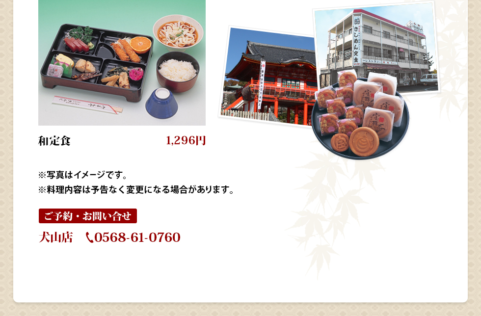 犬山市 喜楽 お食事メニュー 和定食