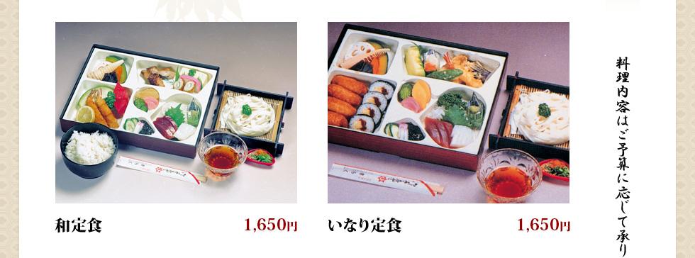 豊川市 喜楽 お食事メニュー いなり定食、和定食