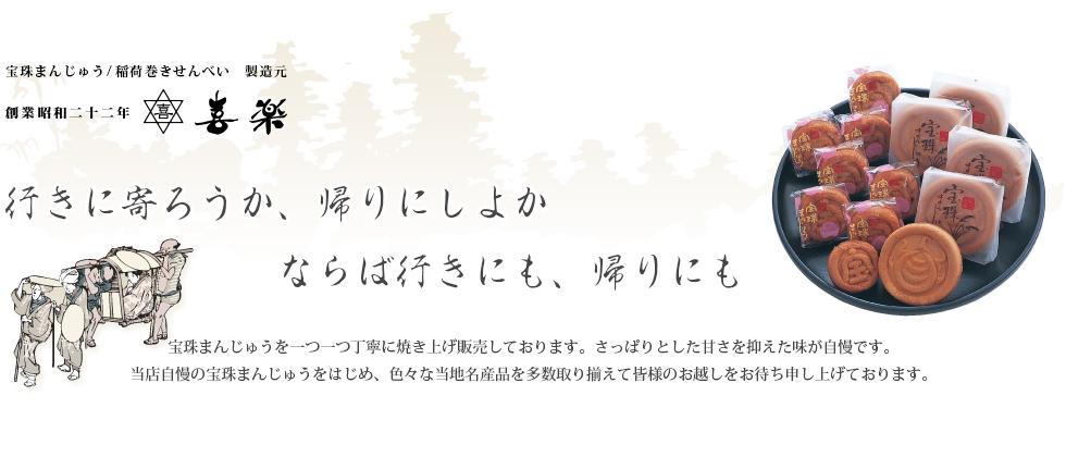 宝珠まんじゅう/稲荷巻せんべい製造元 創業昭和二十二年 喜楽