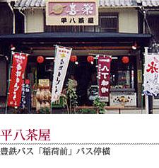 豊鉄バス「稲荷前」バス停横 平八茶屋