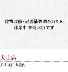 犬山成田山境内 喜楽 犬山店