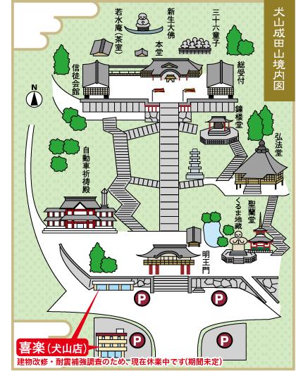 犬山成田山 大本山成田山名古屋別院大聖寺 境内図