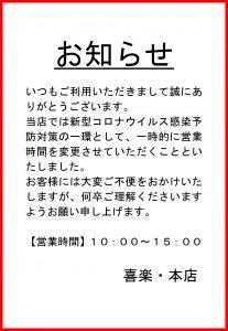 豊川市 喜楽 営業時間のお知らせ